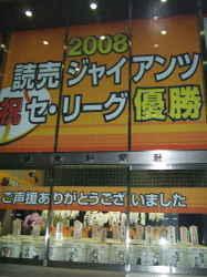 20081012_90937061